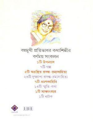 Nanaronger Nabaneeta Back Cover