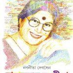 Nanaronger Nabaneeta By Nadaneeta Dev Sen Front Cover