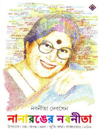 Nanaronger Nabaneeta Front Cover