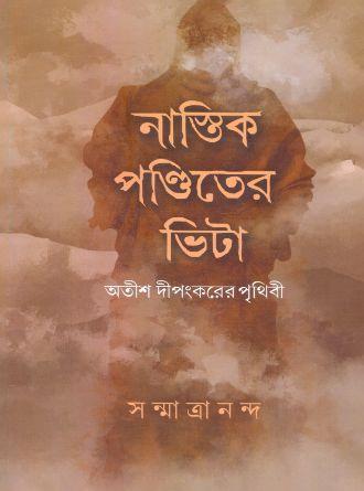 Nastik Panditer Bhita Front Cover