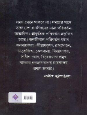 Nobojagoroner Nayokera Back Cover