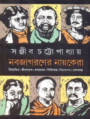 Nobojagoroner Nayokera Front Cover
