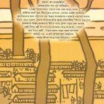 Nona Jal Mithe Mati By Prafulla Roy Back Cover