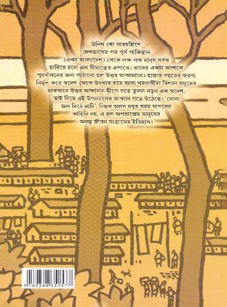 Nona Jal Mithe Mati Back Cover