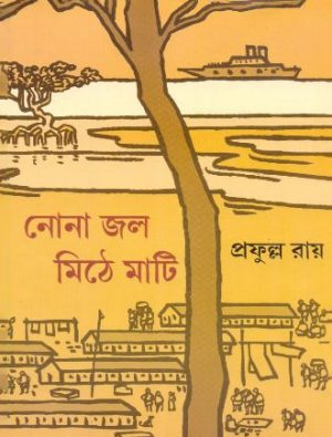 Nona Jal Mithe Mati Front Cover