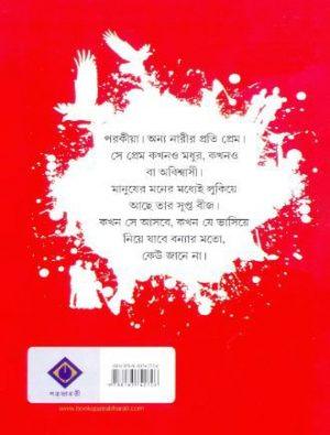 Porokiya Back Cover