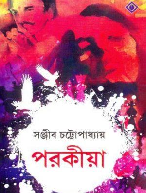 Porokiya Front Cover