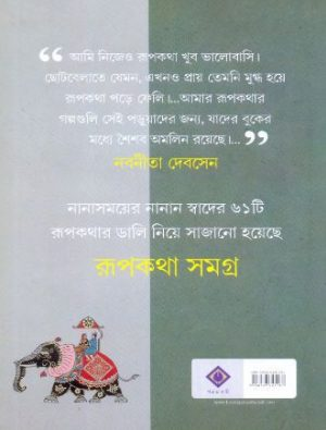 Rupkathaa Samagra Back Cover