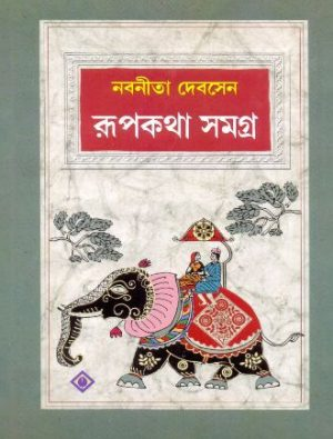 Rupkathaa Samagra Front Cover