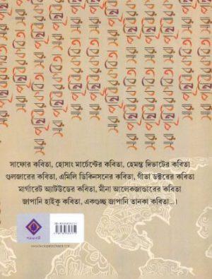 Sara Prithibir Kobita Back Cover