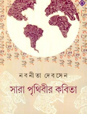 Sara Prithibir Kobita Front Cover