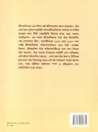 Sarbakaler Sarbajanin Sri Aurobindo Back Cover