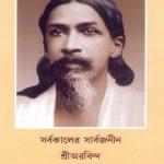 Sarbakaler Sarbajanin Sri Aurobindo By Nirodbaran Front Cover