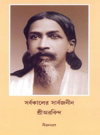 Sarbakaler Sarbajanin Sri Aurobindo Front Cover