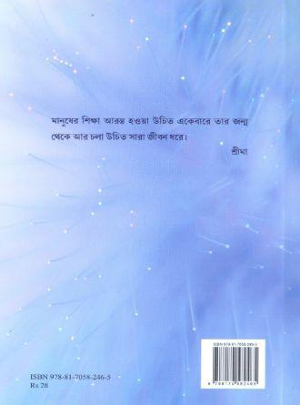 Shiksha Back Cover