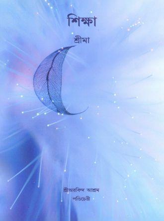Shiksha Front Cover