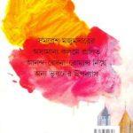 Sonar Sekol By Samaresh Majumdar Back Cover