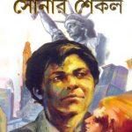 Sonar Sekol By Samaresh Majumdar Front Cover