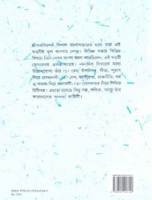 Sri Aurobinder Bangla Rachana Back Cover