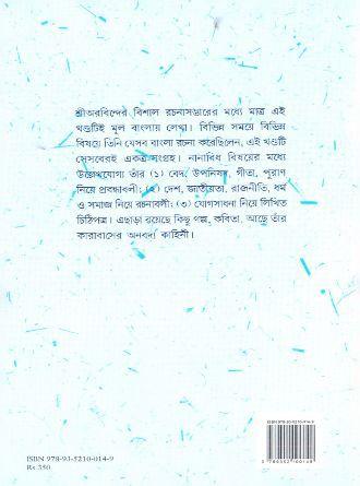 Sri Aurobinder Bangla Rachana Back Cover