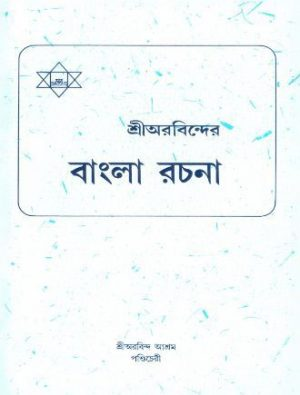 Sri Aurobinder Bangla Rachana Front Cover