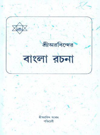 Sri Aurobinder Bangla Rachana Front Cover