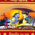 Srimad Bhagavad Gita By Jagadish Chandra Ghosh Front Cover