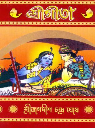 Srimad Bhagavad Gita Front Cover