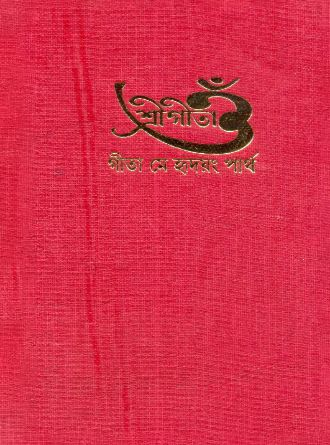 Srimad Bhagavad Gita Mid Cover