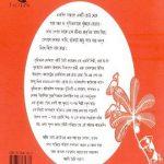 Suggimama Kothay Back Cover