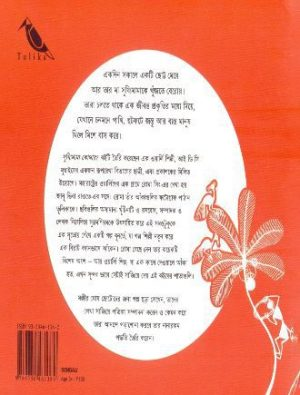 Suggimama Kothay Back Cover