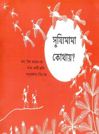 Suggimama Kothay Front Cover