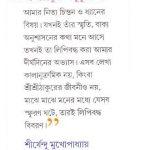 Tobo Korun Ankhi By Sirshendu Mukhopadhyay Back Cover