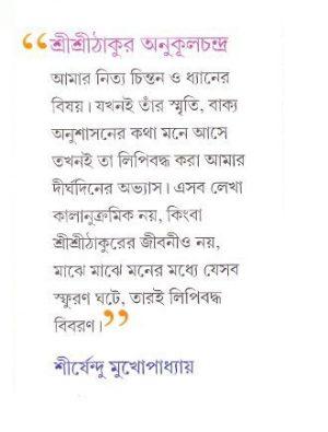 Tobo Korun Ankhi Back Cover