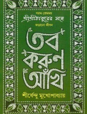 Tobo Korun Ankhi Front Cover