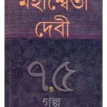 75ti Galpo By Mahasweta Devi Front Cover