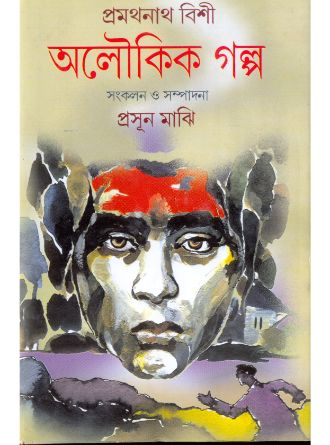 Aloukik Galpo  Front Cover