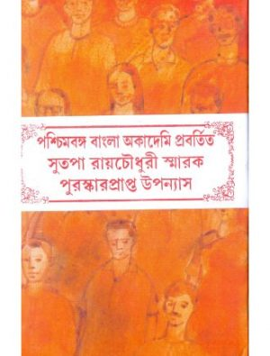 Amar Ja Aachhe Back Cover