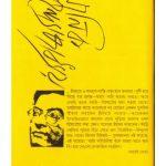 Aprakashita Manik Bondhopadhyay Diary O Chithipatra By Jugntar Chakraborty Back Cover