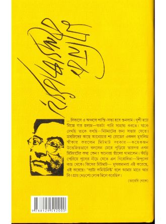 Aprakashita Manik Bondhopadhyay Diary O Chithipatra Back Cover
