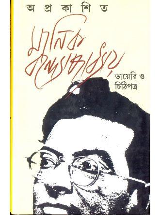Aprakashita Manik Bondhopadhyay Diary O Chithipatra Front Cover