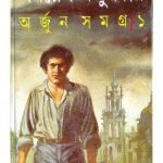 Arjun Samagra Vol 1 By Samaresh Majumdar Front Cover