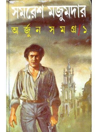 Arjun Samagra Vol 1 Front Cover