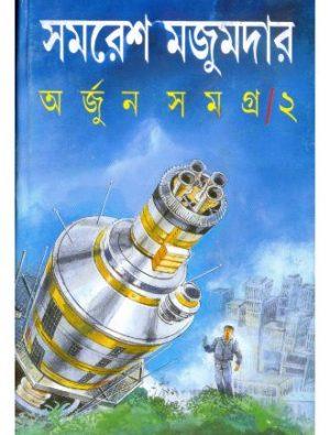 Arjun Samagra Vol 2 Front Cover