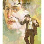 Arjun Samagra Vol 3 By Samaresh Majumdar Front Cover