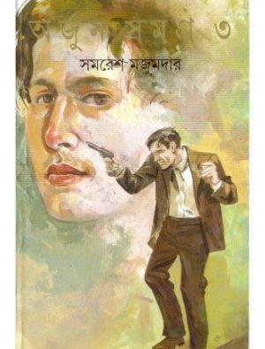 Arjun Samagra Vol 3 Front Cover