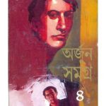 Arjun Samagra Vol 4 By Samaresh Majumdar Front Cover