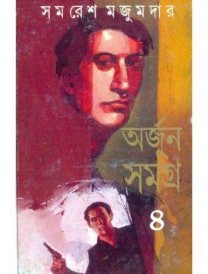Arjun Samagra Vol 4 Front Cover
