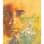 Arjun Samagra Vol 5 By Samaresh Majumdar Front Cover