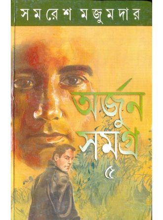 Arjun Samagra Vol 5 Front Cover